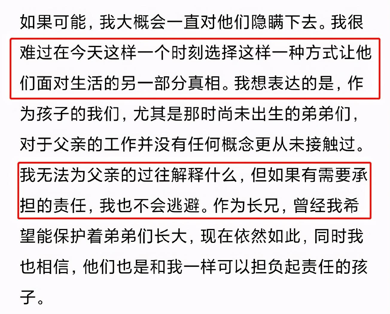 """《创4》周柯宇哥哥发文与父亲""""抛清关系"""",网友挖苦:开除父籍"""