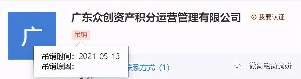 广东众创资产公司史红祥犯组织、领导传销活动罪,判有期徒刑七年