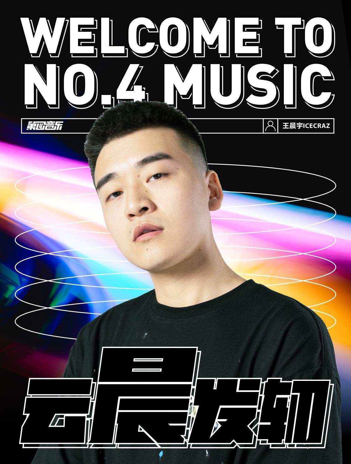 王晨宇IceCraz正式加入第四音乐 金秋双节赛事活动不停歇
