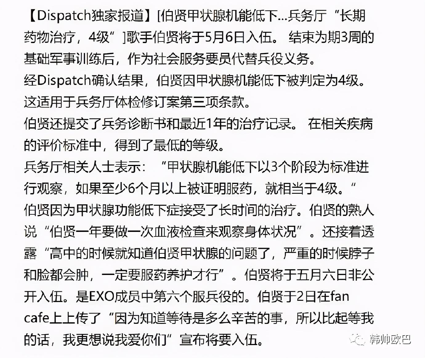 这位男团爱豆公开判定为公益兵的理由,韩网粉丝扒出过往画面