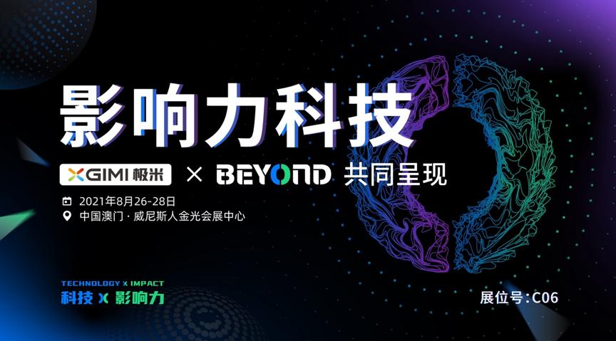 极米科技确认参展BEYOND国际科技创新博览会