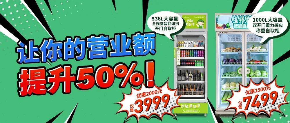 讓你的營業額提升50%!中吉開門自取柜,火熱暢銷中