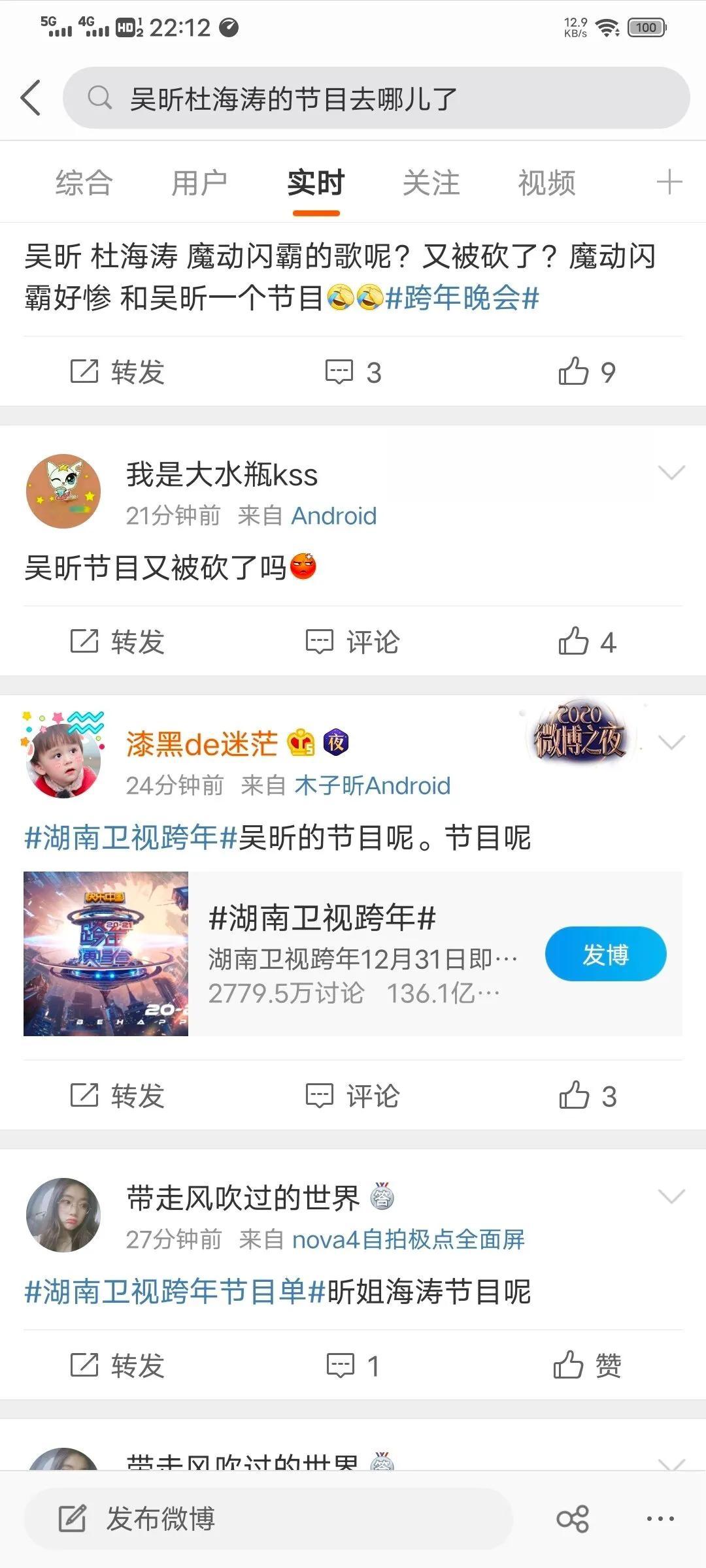 吴昕杜海涛的节目是又被砍了吗?砍吴昕节目快成马桶台传了 