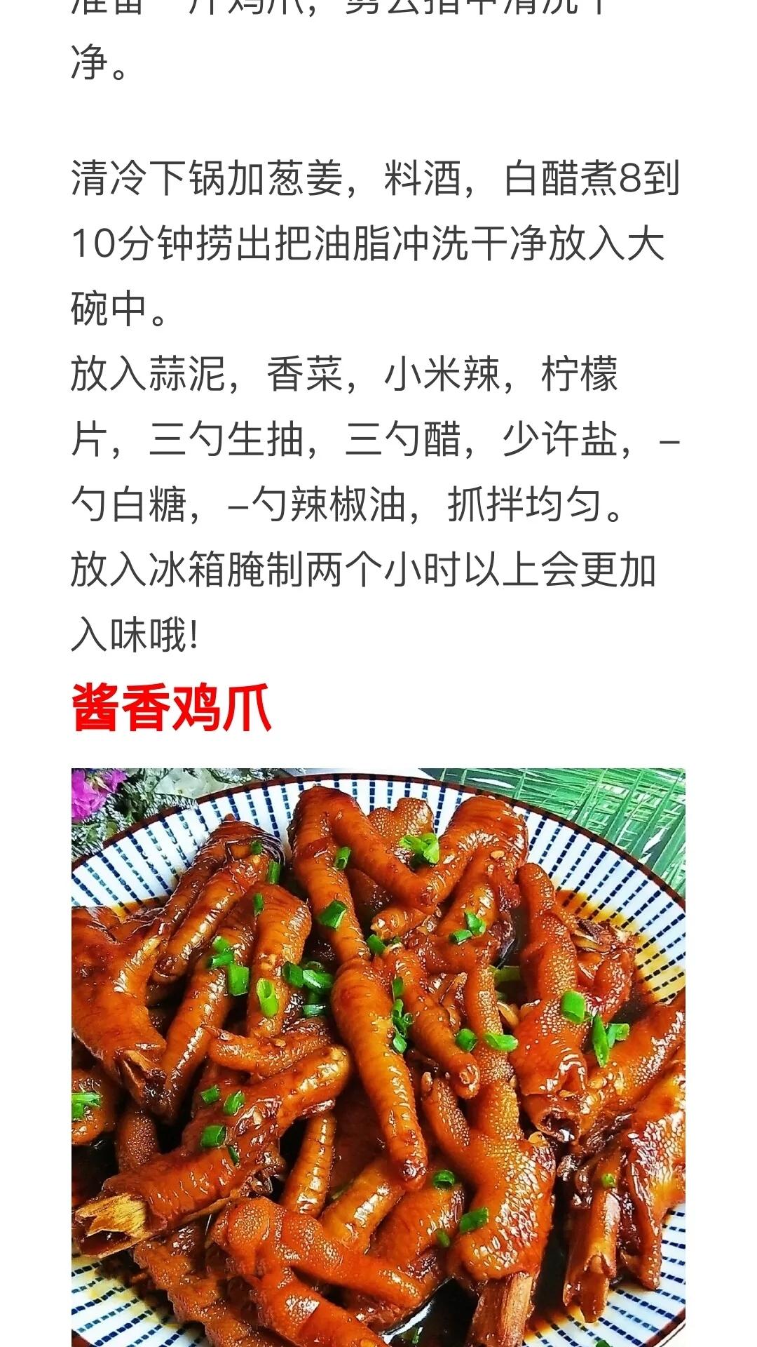 家常鸡爪的做法及配料 美食做法 第4张
