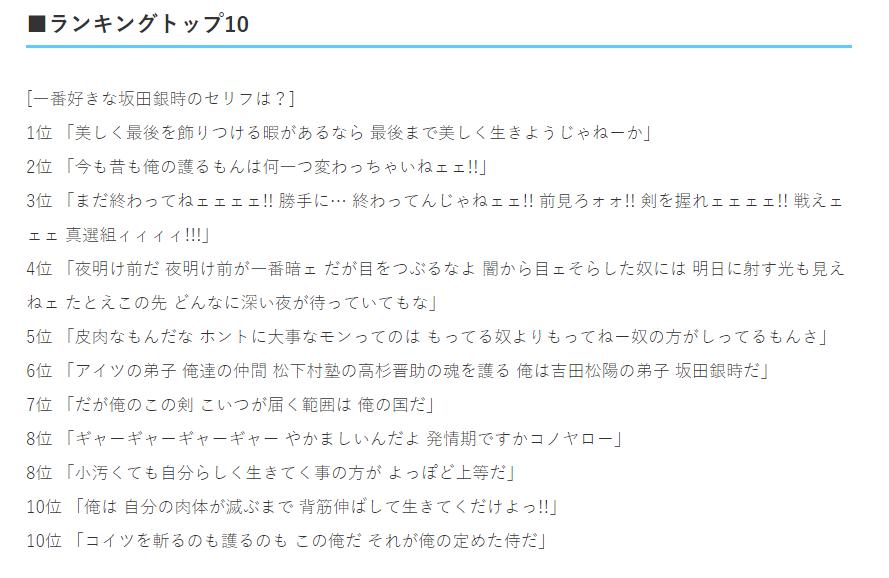 日本網友選出《銀魂》中10句經典台詞,每一句都是滿滿的回憶