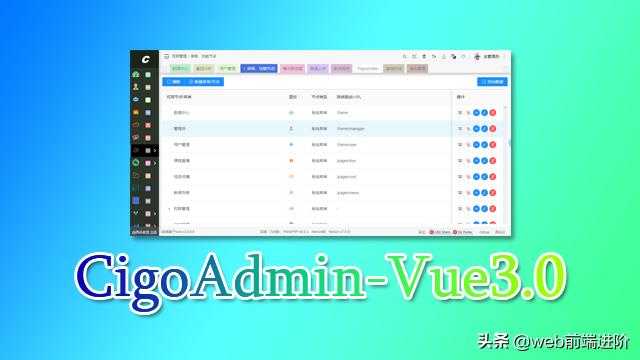 超强 Vue3.0 后台管理系统模板CigoAdmin
