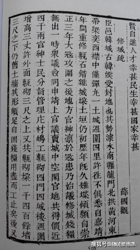 「韩城故事」明清风采——俊才荟萃①