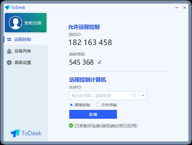 不限速的远程控制软件ToDesk来了,能否成功替代TeamViewer呢?