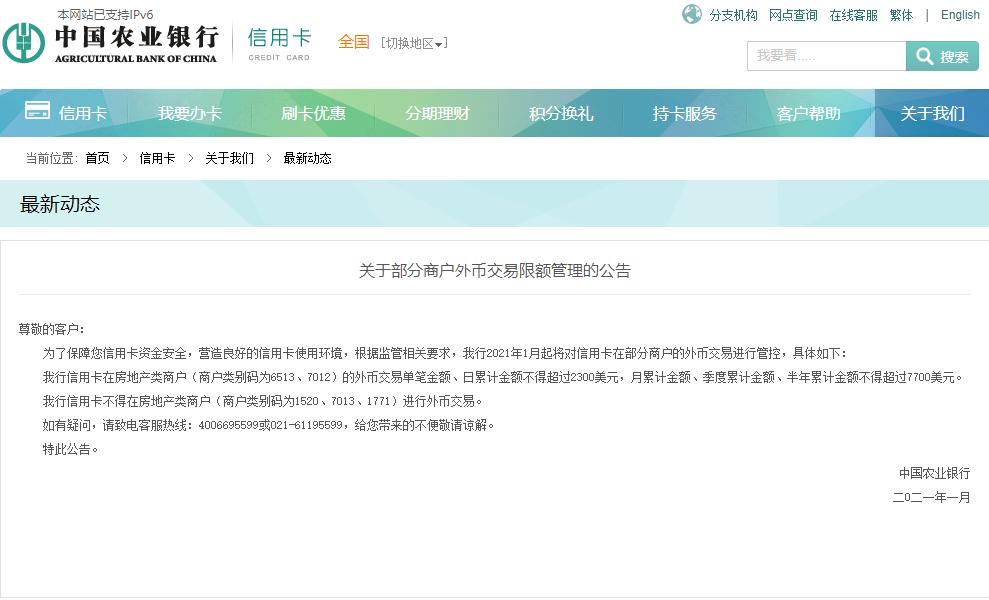 「重磅」中国信用卡或将境外受限!房产交易再收紧