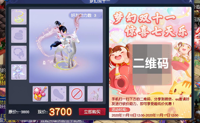 梦幻西游:梦幻双十一,折扣不打烊!(内含锦衣祥瑞爆款推荐)