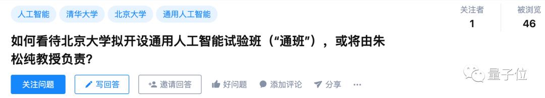 北大元培要搞通用AI实验班!朱松纯带队