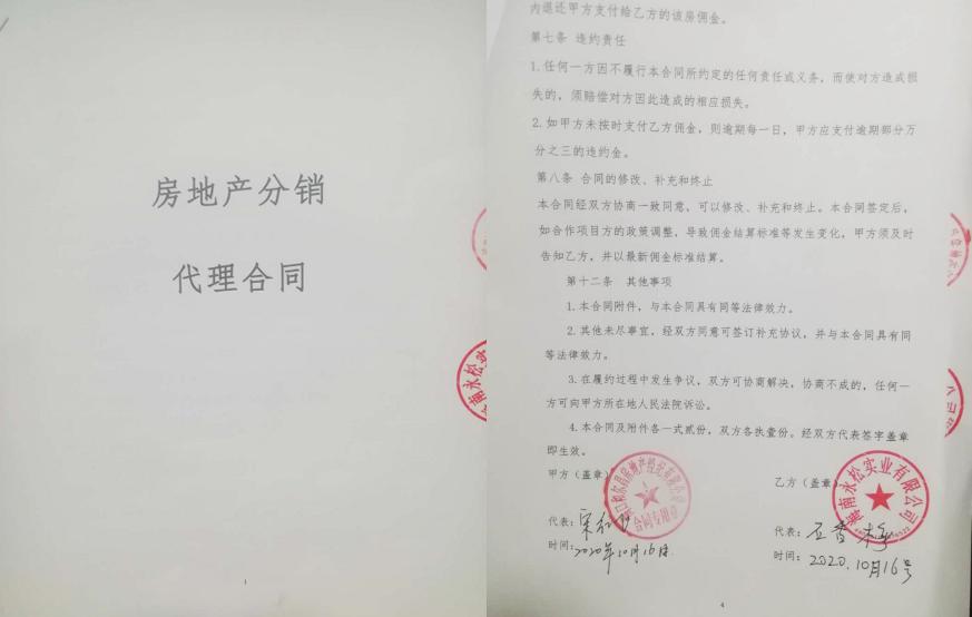 「踏浪前行」永松实业产业航母与房产巨星签约成功