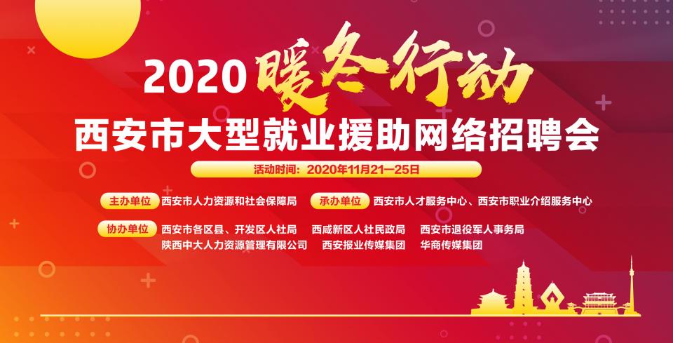 """""""2020暖冬行动""""西安市大型就业援助专场招聘活动11月21日举办"""