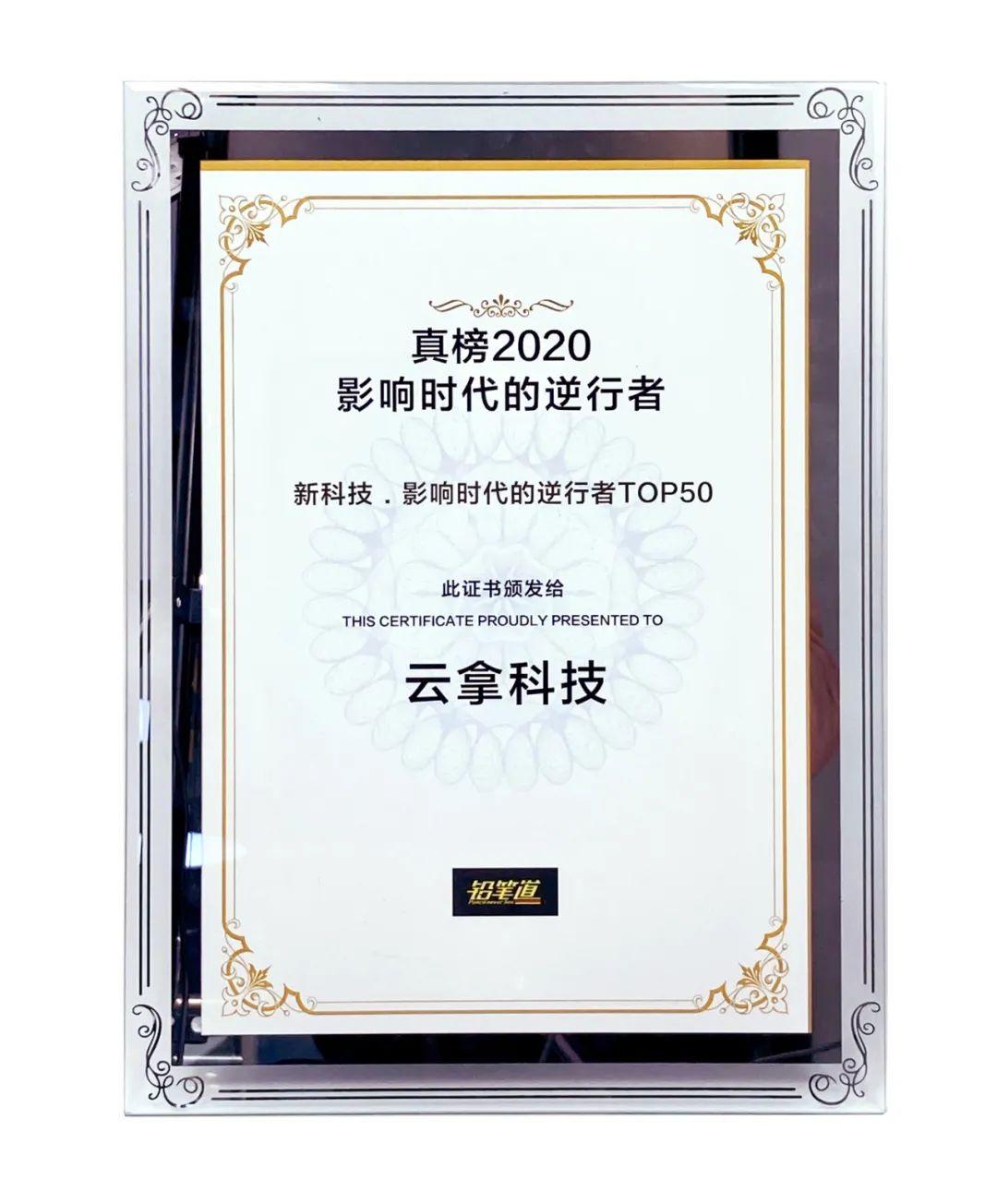 云拿荣登铅笔道真榜2020新科技•影响时代的逆行者TOP50