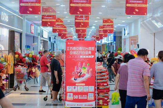 「零售」永辉仓储店加速落地 全国门店已突破30家