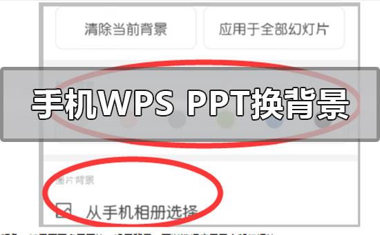 wps背景图片怎么设置(要让一个背景图铺满整个word)