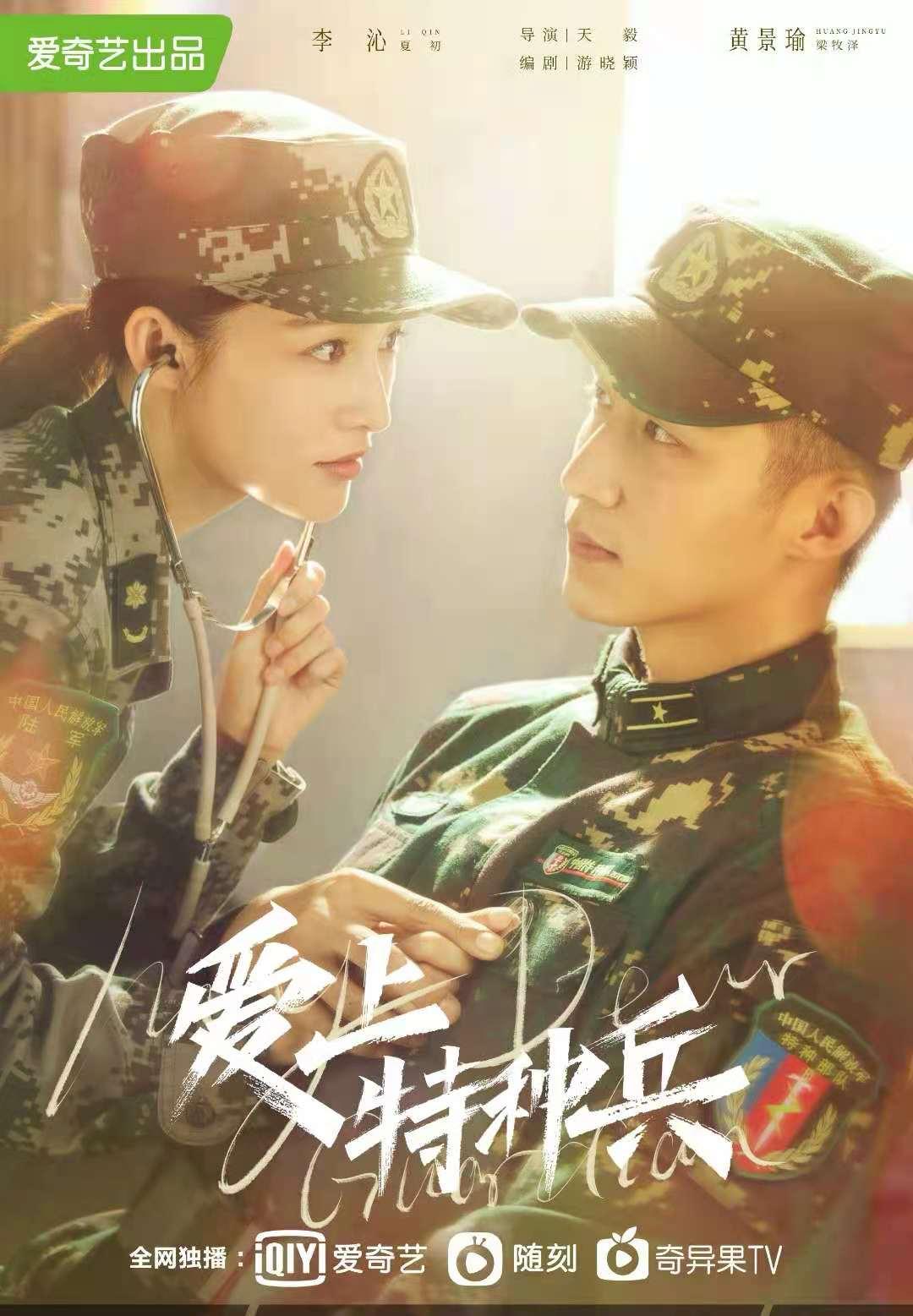 《爱上特种兵》今晚首播,李沁黄景瑜能行?原著梗太烂,恐怕要扑