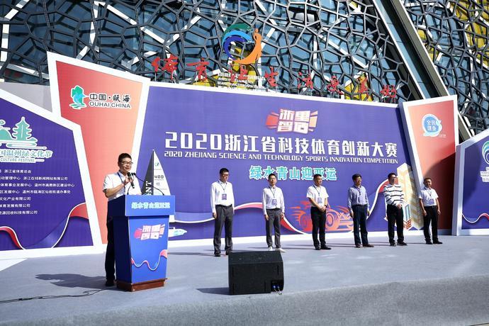 """""""浙里智造""""2020浙江省科技体育创新大赛开赛"""