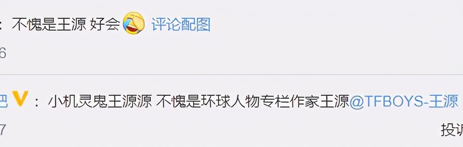 王源抢答被赞机智,近期采访中深度谈话,才知高情商背后很心酸