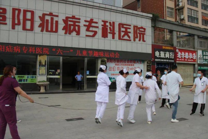 """阜阳疝病专科医院""""六一""""儿童节趣味运动会,"""