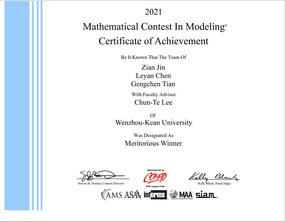 我校参加国际顶尖数学建模大赛一鸣惊人