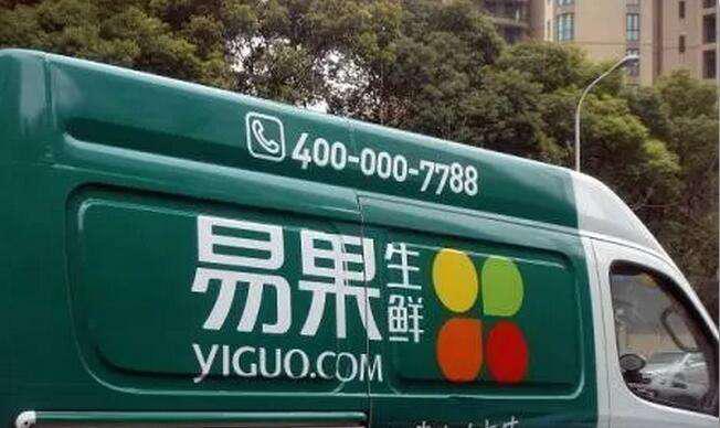 中国首家生鲜电商破产,成也阿里败也阿里-第1张图片-IT新视野