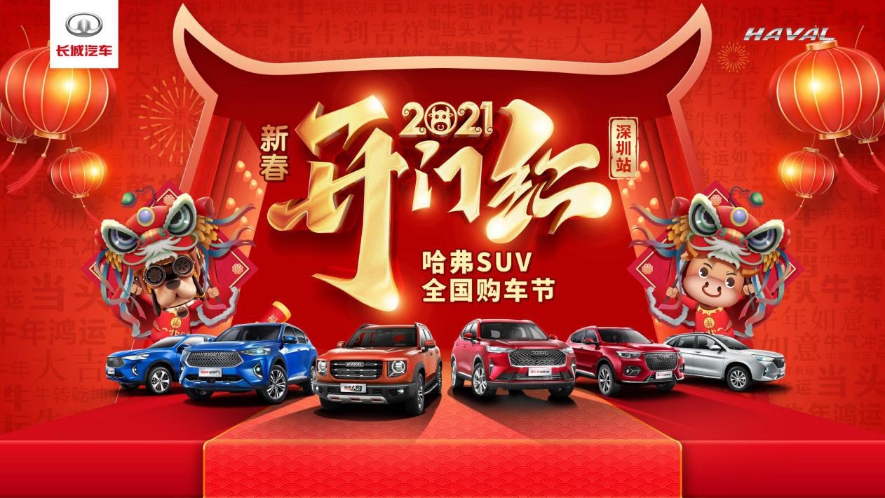2021哈弗SUV全国购车节深圳站 购车狂欢享钜惠