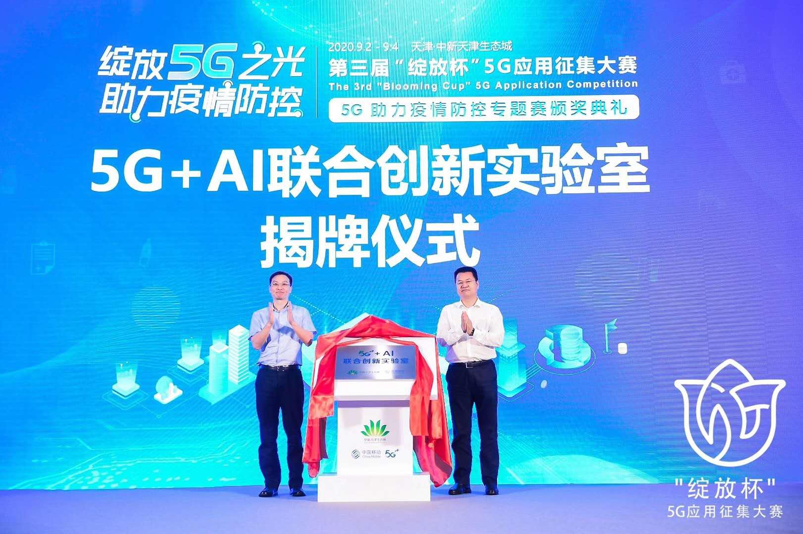 天津移动5G应用成果不断绽放