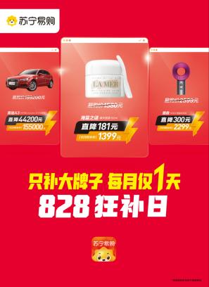"lamer直降180,苏宁828狂补日宠爱精致的""王漫妮们"""