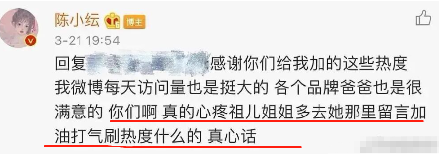 陈小纭情商堪忧,回应争议拒不道歉,喊话网友:多给容祖儿刷热度