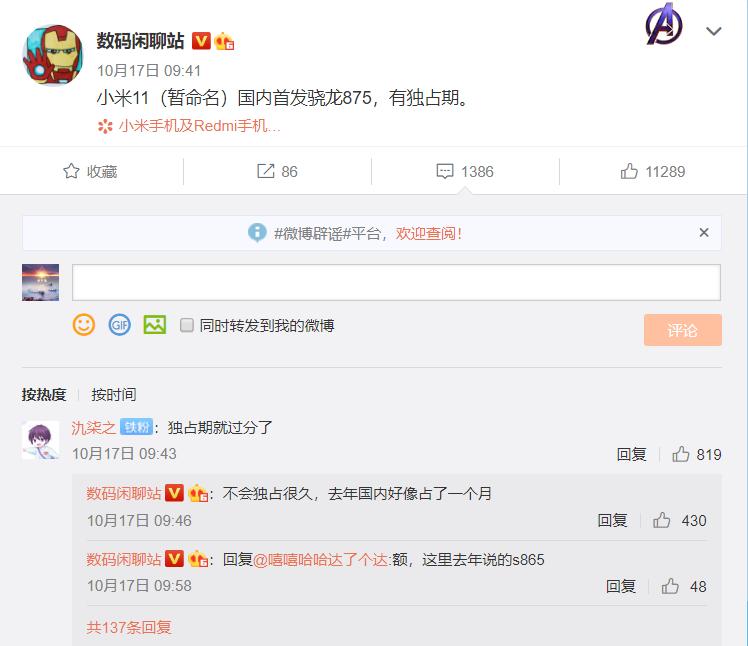 小米11曝光,2K屏幕+首发独占骁龙875,还有小屏旗舰?
