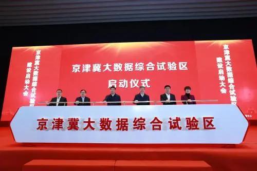 助力协同发展 京津冀大数据产业链逐步形成