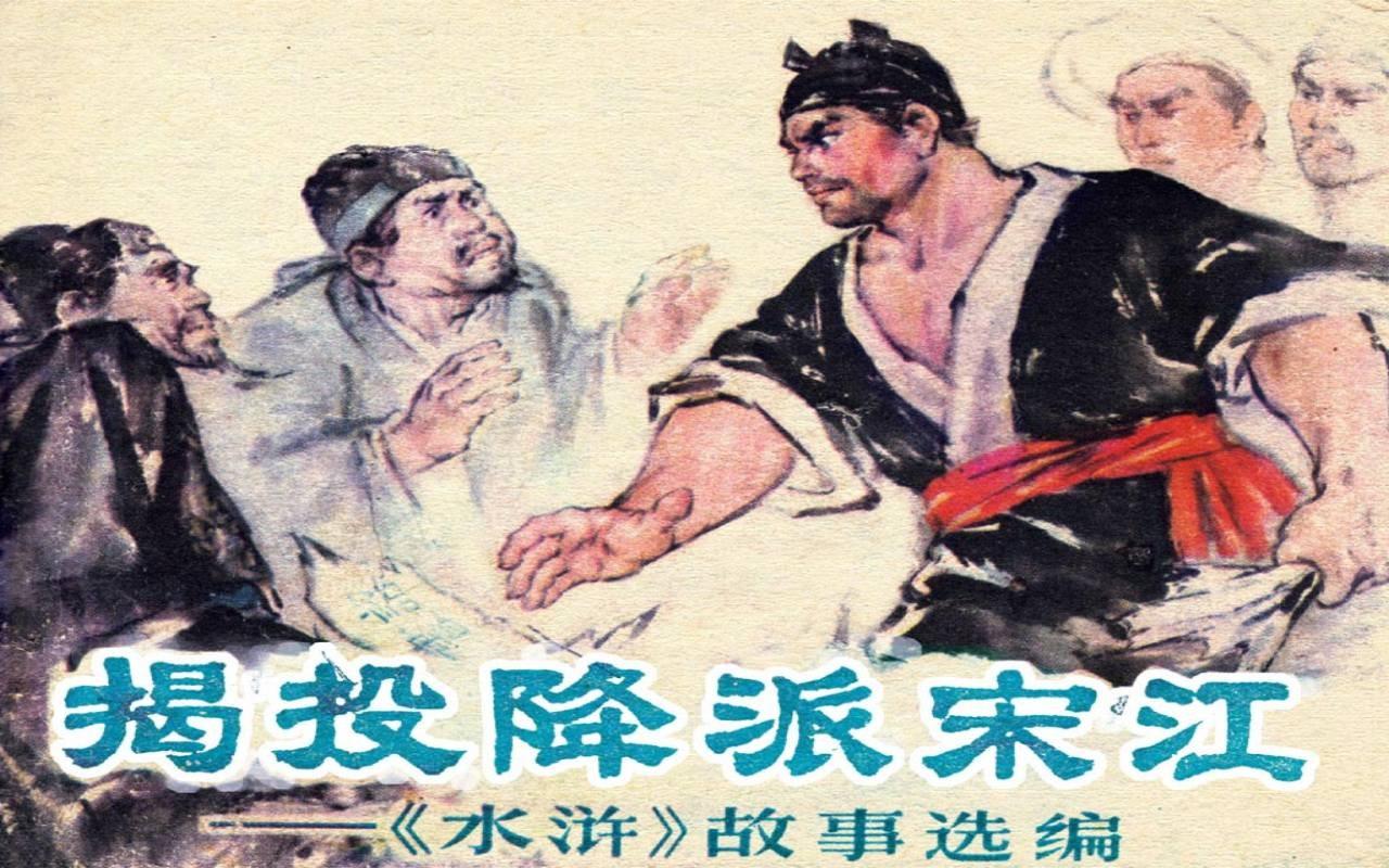 「文革怀旧连环画」揭投降派宋江(1972年)下