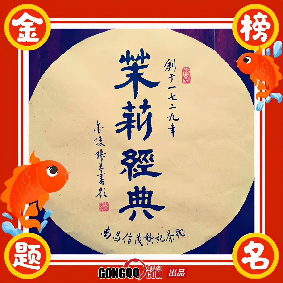 南昌《老字号》龚千寿莉花茶品牌赞助支持龚氏网