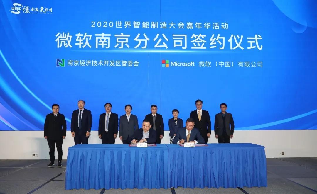 签约!世界科技巨头落户栖霞,微软生态圈加速构建