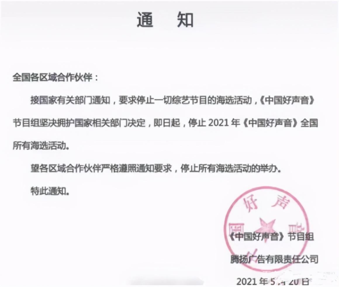 中国好声音2021、创造营5海选暂停,真的没有选秀了?你怎么看