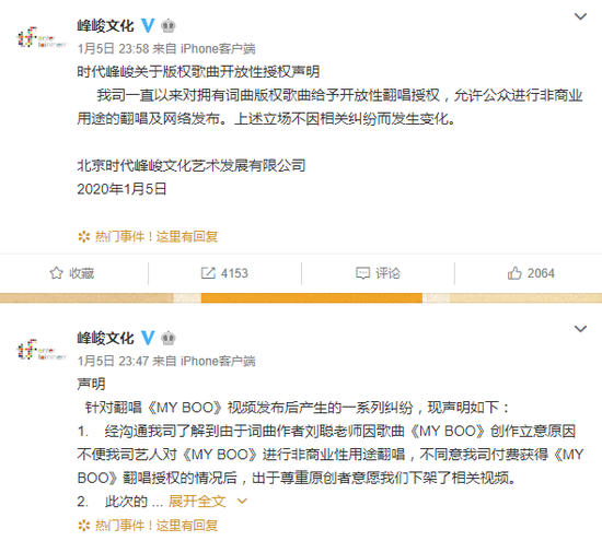 时代少年团翻唱歌曲疑侵权 峰峻文化发声明道歉