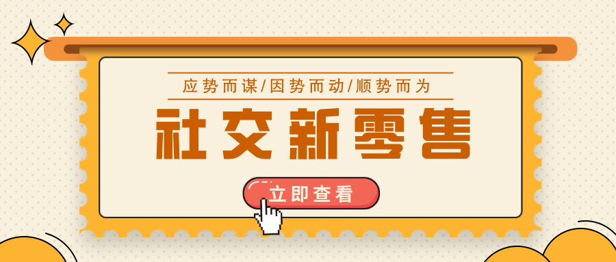 社交新零售东风起,如何因势而动?