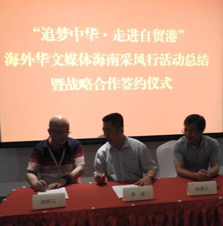 海内外华文媒体海南采风活动总结暨战略合作签约仪式在三亚举行