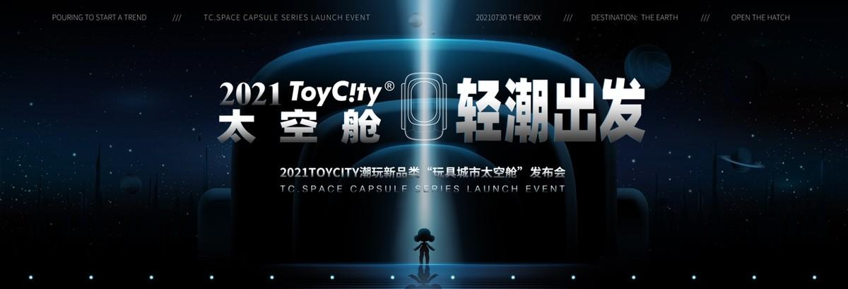 "ToyCity玩具城市太空舱 轻""潮""出发新品发布会即将亮相"