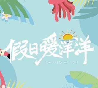 姚晨白宇姐弟恋,大鹏张静初陷离婚风波,假日暖洋洋定档0125