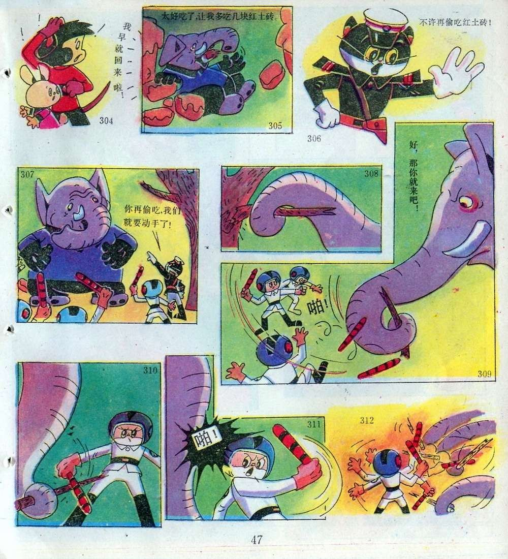 怀旧彩色连环画小人书-黑猫警长(3)之吃红土的小偷