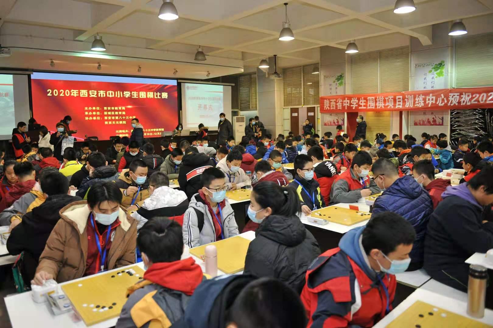 西安市中小学生围棋比赛开枰 463名小棋手参加
