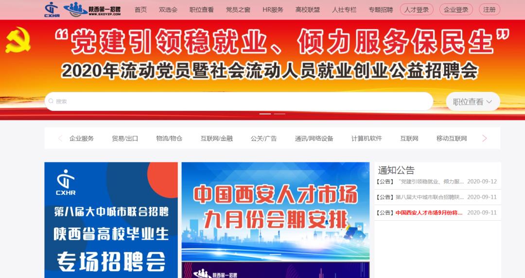 @求职者,有两场公益招聘会将在陕西省体育场进行 ,可提供5300多个岗位
