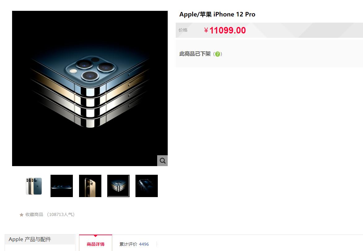 天猫回应苹果旗舰店下架iPhone12系列:请期待双十一惊喜