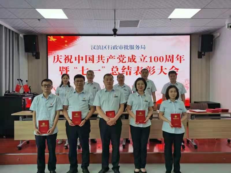 漢濱區行政審批服務局舉行慶祝建黨百年活動