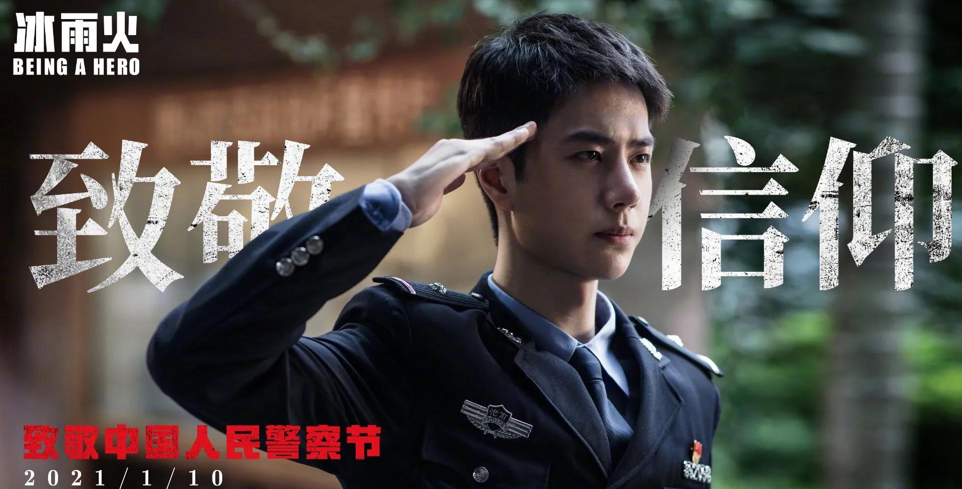 四部警察题材的热门剧同时发布物料,致敬中国人民警察节