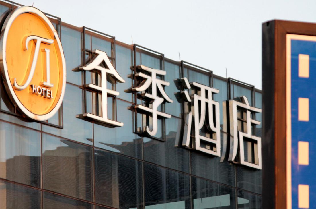 华住集团Q3亏2亿元:指存在财务造假,负债风险不可忽视