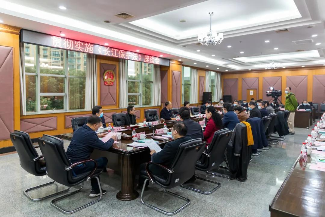 扛起长江大保护的司法责任——湖北省法院召开实施长江保护法座谈会