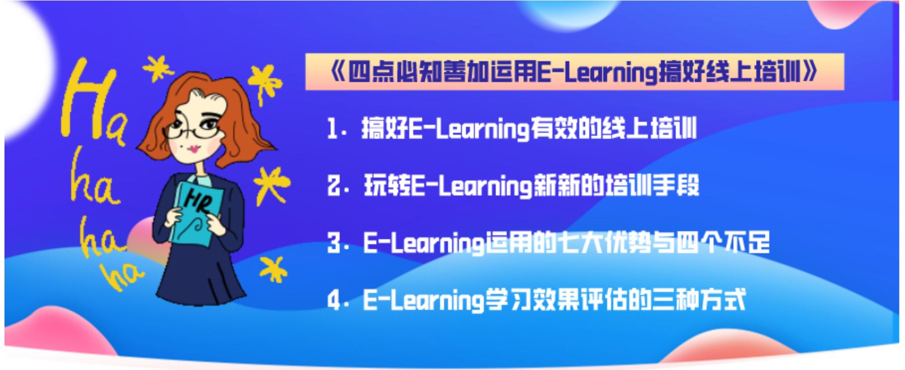 搞好E-Learning线上培训,掌握这四点技巧,让你的线上培训更有效